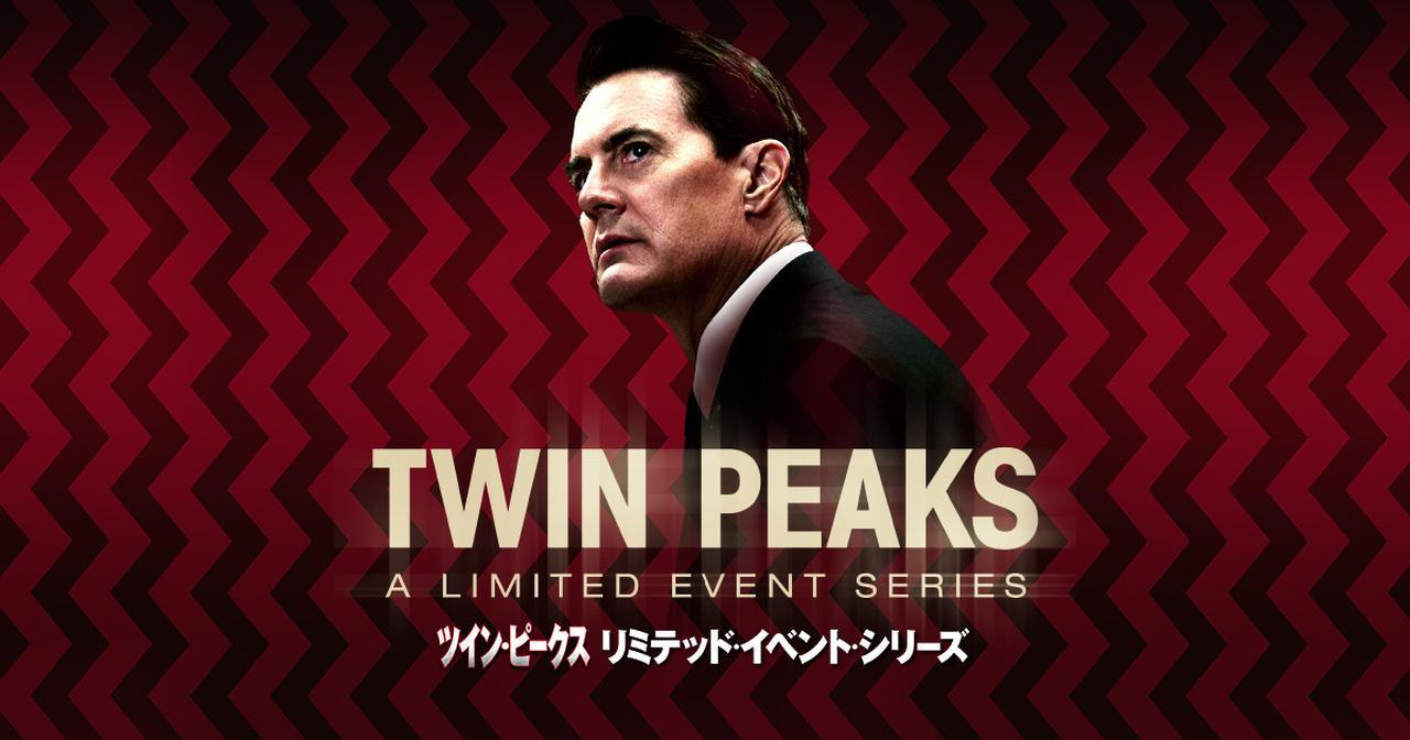 画像: 『ツイン・ピークス:リミテッド・イベント・シリーズ』DVD公式サイト パラマウント 海外ドラマ