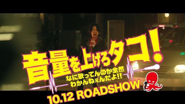 画像: 10/12公開!映画『音量を上げろタコ!なに歌ってんのか全然わかんねぇんだよ!!』特報 youtu.be
