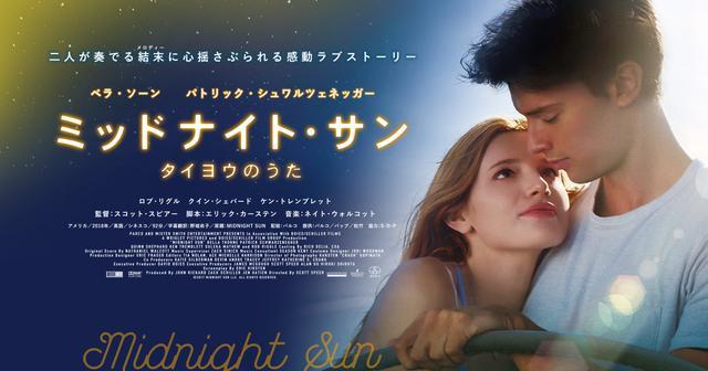 画像: 映画『ミッドナイト・サン ~タイヨウのうた~』公式サイト