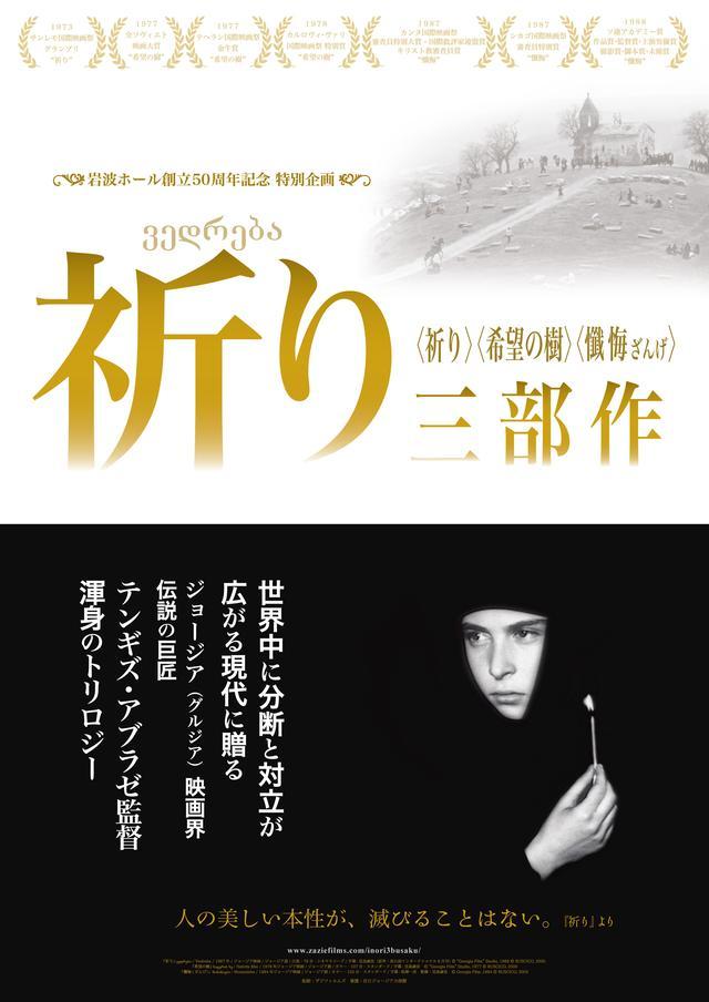 画像: 51 年の歳月を経て、ジョージア映画の不朽の名作『祈り』  日本初公開!