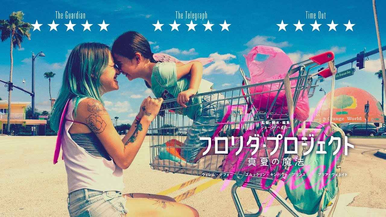 画像: 【5月12日公開】『フロリダ・プロジェクト 真夏の魔法』ティーザー予告 youtu.be
