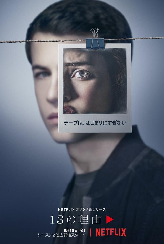 画像1: さらに謎が深まる場面写真&予告編! Netflixオリジナルシリーズ「13の理由」シーズン2