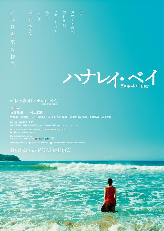 画像: 村上春樹の珠玉の短編作品『ハナレイ・ベイ』が主演・吉田羊で映画化決定