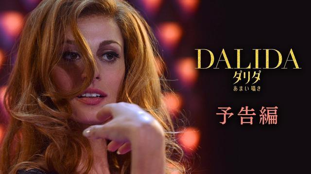画像: 『ダリダ~あまい囁き~』 予告編 www.youtube.com