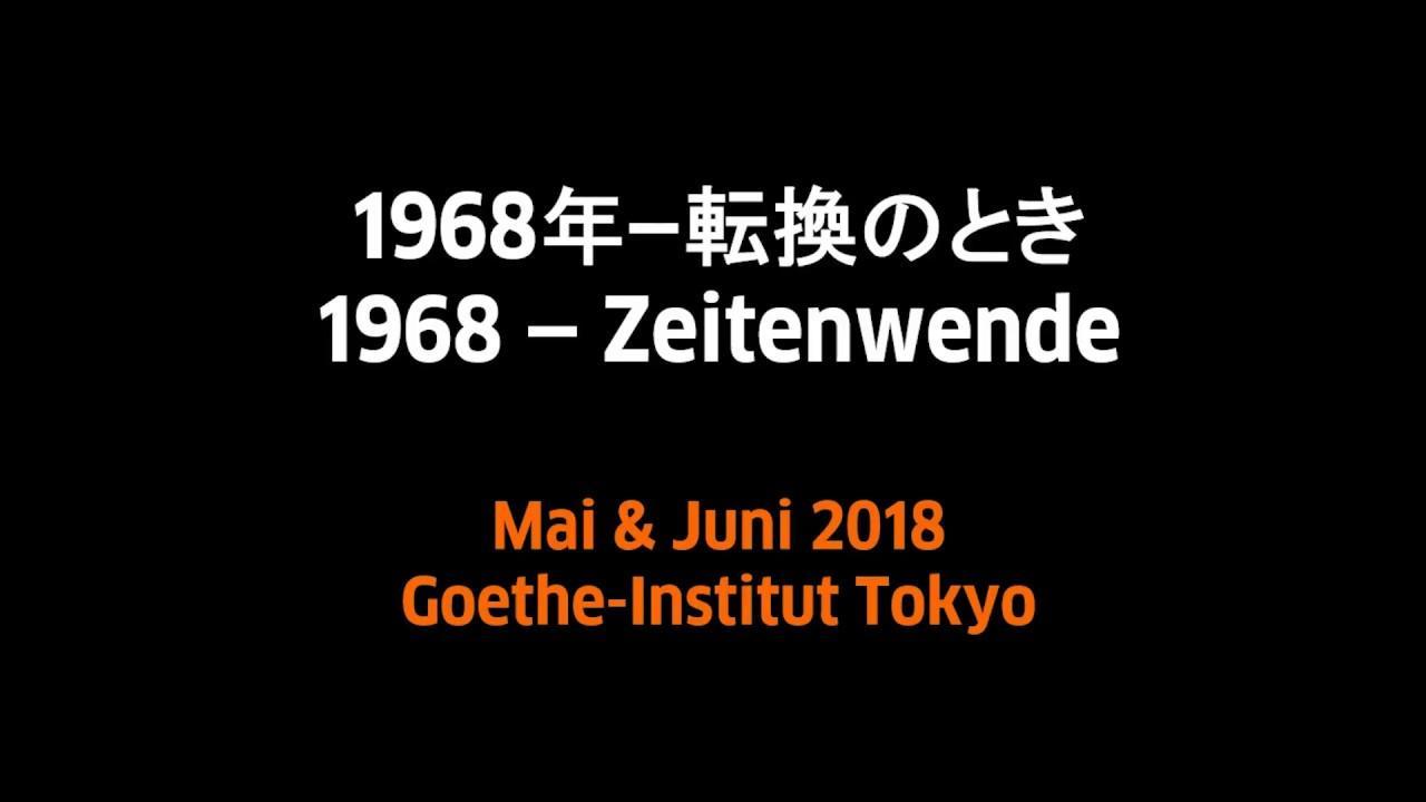 画像: 1968 - Zeitenwende www.youtube.com