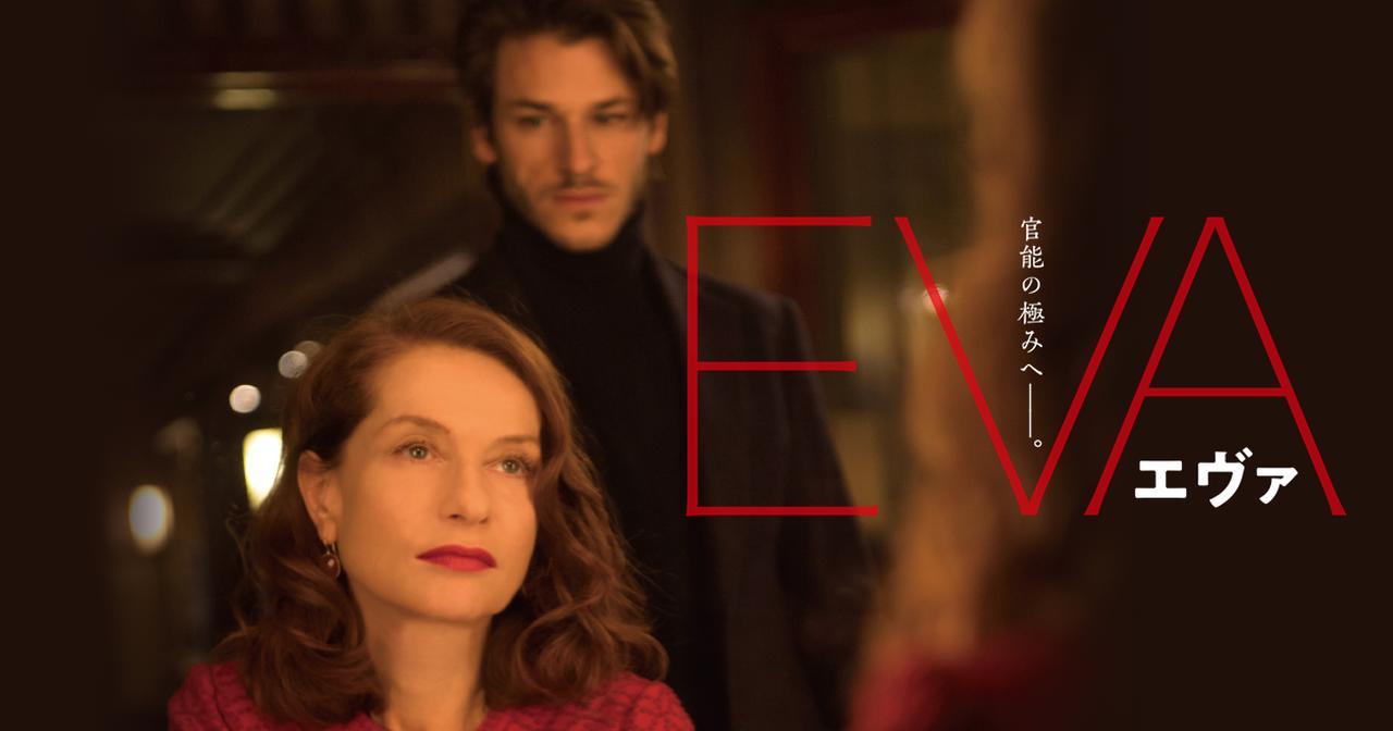 画像: 映画『エヴァ』公式サイト
