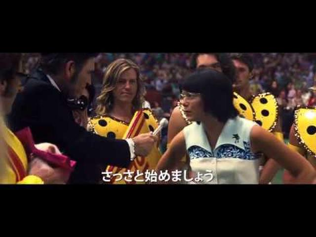 画像: 『バトル・オブ・ザ・セクシーズ』オリジナル予告編 www.youtube.com