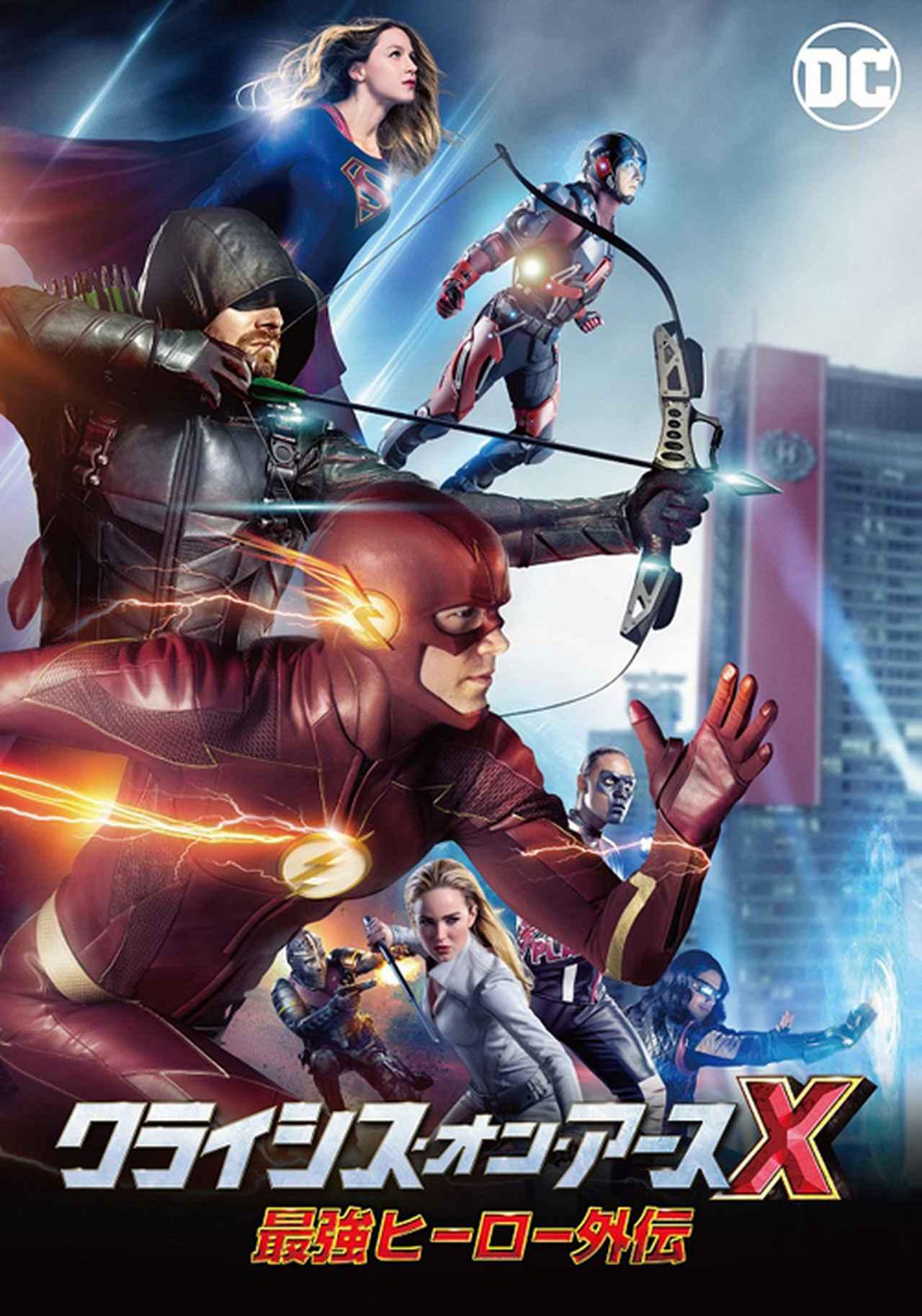 画像: スーパーヒーローたちが一丸となって敵に立ち向かう!