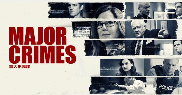画像: MAJOR CRIMES ~重大犯罪課 <ファイナル・シーズン>|ワーナー・ブラザース