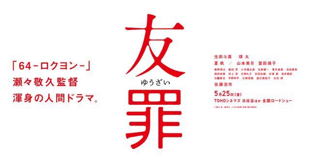 画像: 映画『友罪』公式サイト - 5月25日 全国ロードショー