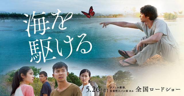 画像: 映画『海を駆ける』公式サイト 5月26日(土)全国ロードショー