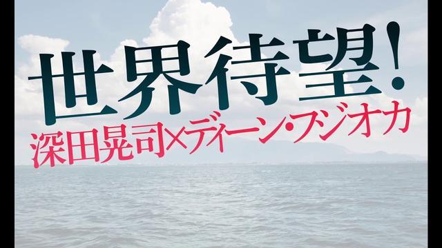 画像: 映画『海を駆ける』予告編 youtu.be