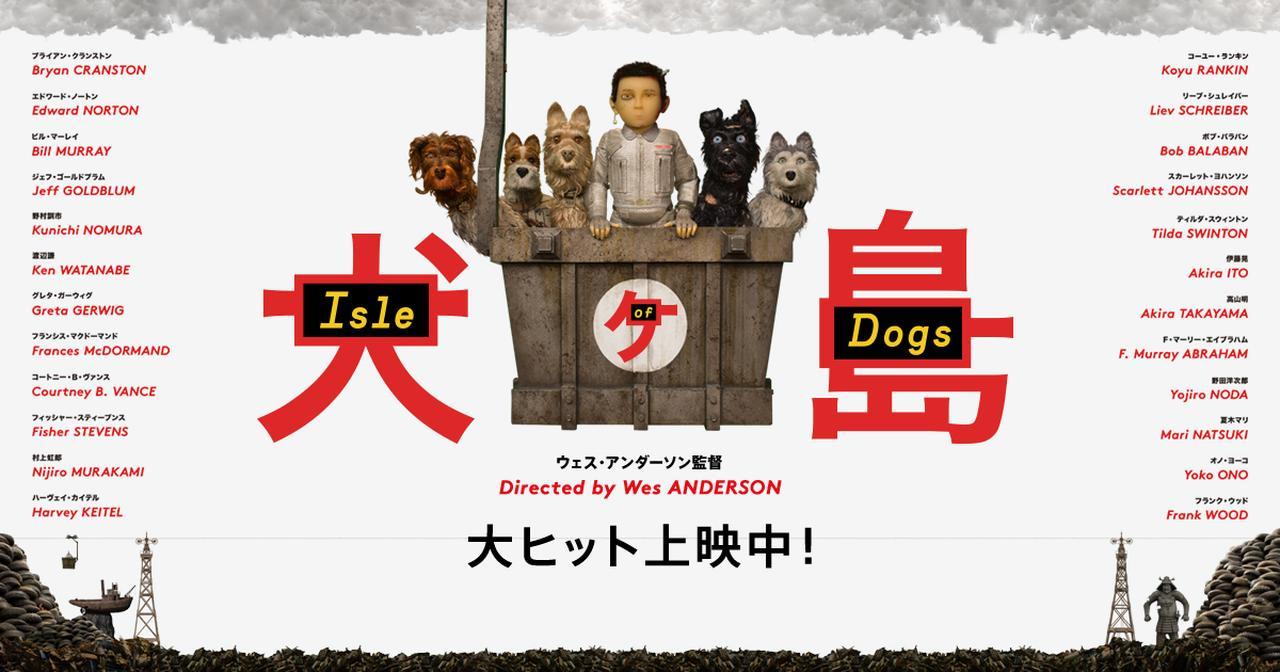 画像: 映画『犬ヶ島』 公式サイト