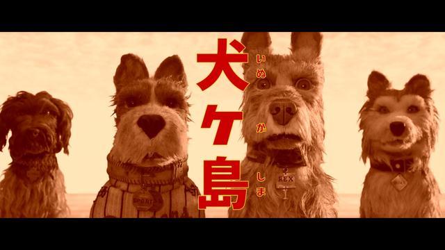 画像: 『犬ヶ島』日本オリジナル予告編 youtu.be