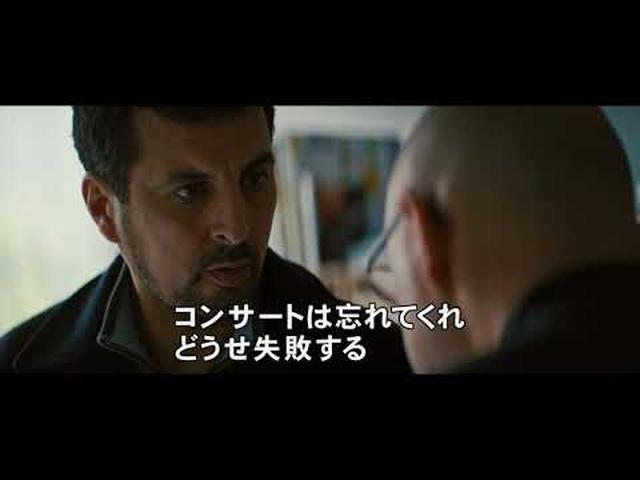 画像: 映画『オーケストラ・クラス』予告編 youtu.be