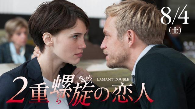 画像: 『2重螺旋の恋人』予告編(8/4公開) youtu.be