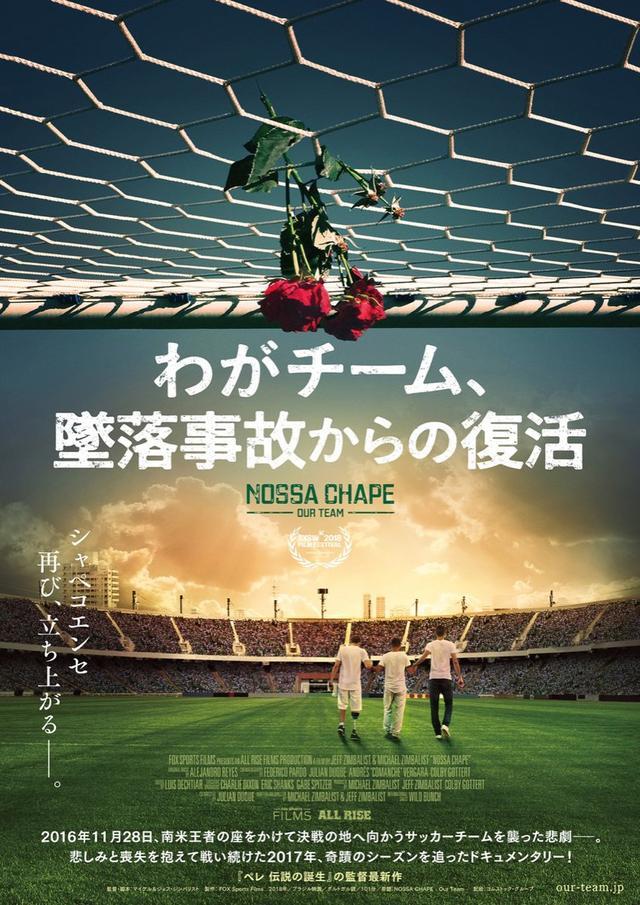 画像: 映画『わがチーム、墜落事故からの復活』⚽(@OurTeam_Japan)さん | Twitter