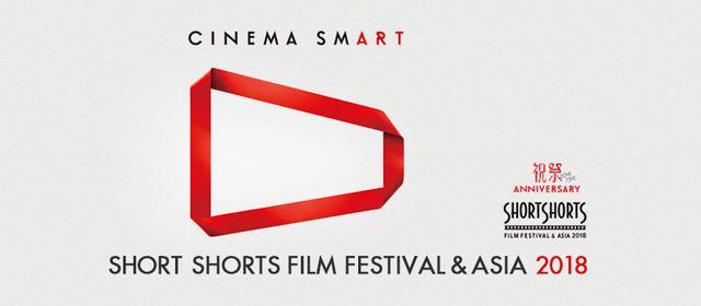 画像: ショートショート フィルムフェスティバル & アジア2018 (SSFF & ASIA 2018)