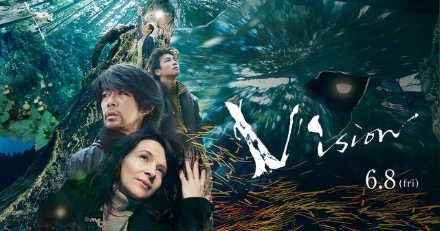 画像: 映画『Vision』公式サイト 6月8日(金)全国ロードショー