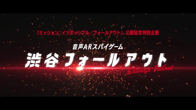 """画像: 音声ARスパイゲーム""""渋谷フォールアウト"""" 告知PV youtu.be"""