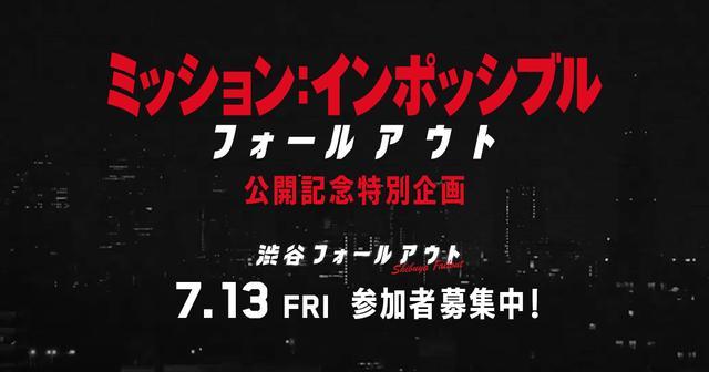画像: 音声ARスパイゲーム【渋谷フォールアウト】