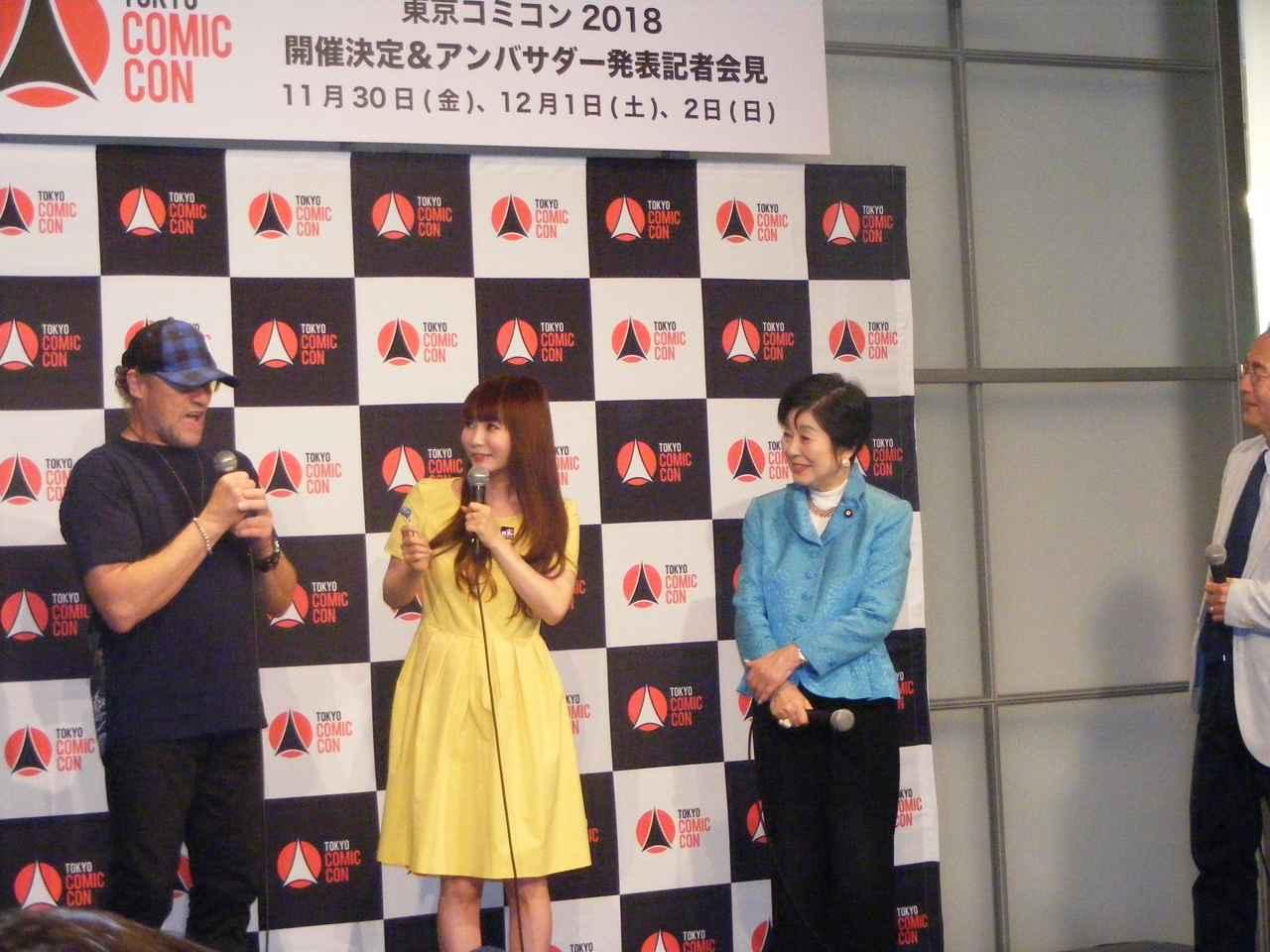 画像2: 今年も東京コミコン開催!中川翔子アンバサダーに就任、記者会見