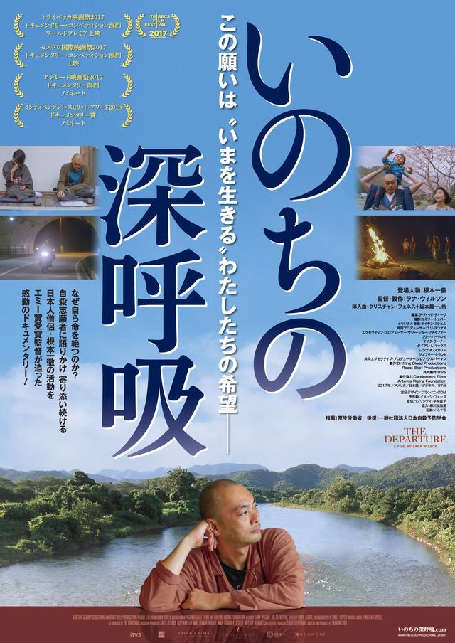 画像: 自殺防止活動に取り組む僧侶の姿を通して日本の現実が浮き彫りに