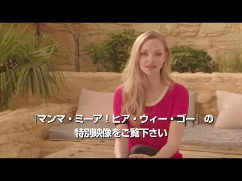 画像: 『マンマ・ミーア! ヒア・ウィー・ゴー』 When I Kissed The Teacher(フィーチャレット映像)【8月24日(金)公開!】 www.youtube.com