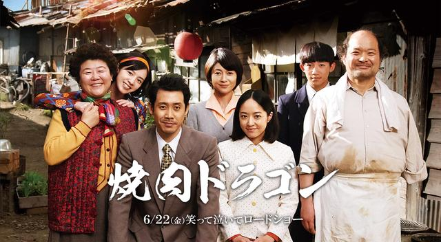画像: 映画『焼肉ドラゴン』公式サイト 6/22(金)より全国ロードショー