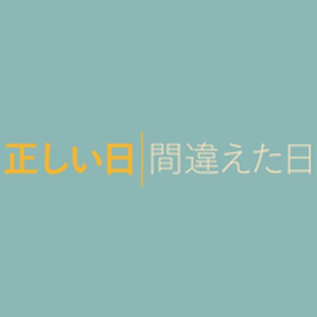 画像: ホン・サンス監督作品『正しい日 間違えた日』公式サイト|2018年6月30日(土) ヒューマントラストシネマ有楽町、ヒューマントラストシネマ渋谷ほか全国順次公開