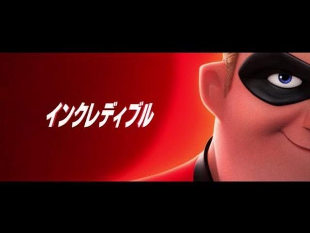 画像: 「インクレディブル・ファミリー」ヒーローのテーマソング:Mr.インクレディブル www.youtube.com