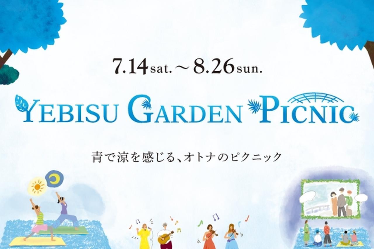 画像: YEBISU GARDEN PICNIC | イベント | イベント | 恵比寿ガーデンプレイス