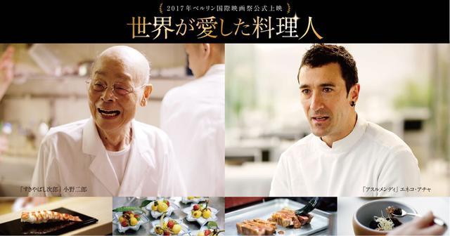 画像: 世界が愛した料理人 公式サイト