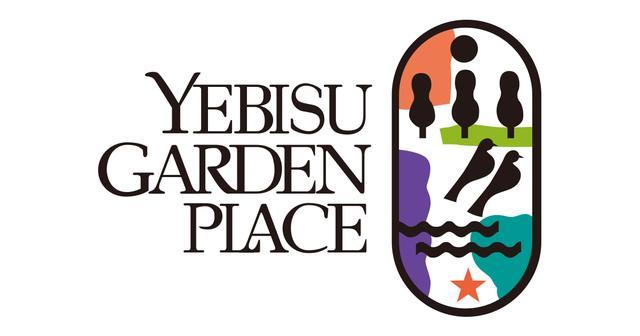 画像: 恵比寿ガーデンプレイス公式WEBサイト