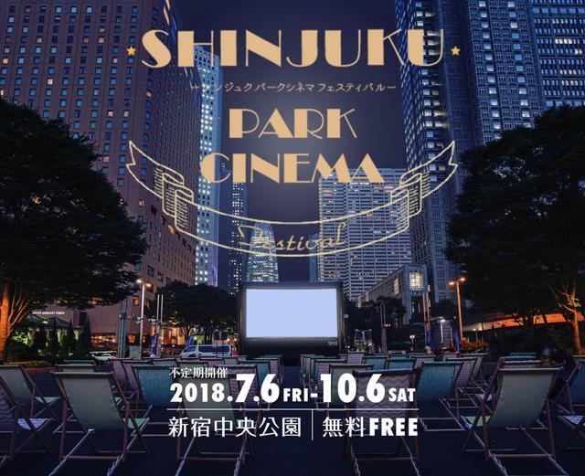 画像: 新宿パークシネマ フェスティバル | 一般社団法人新宿観光振興協会