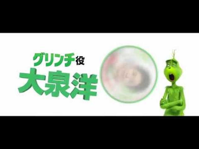 画像: 『グリンチ』大泉洋さん吹替えシーン入り日本独占予告映像 youtu.be