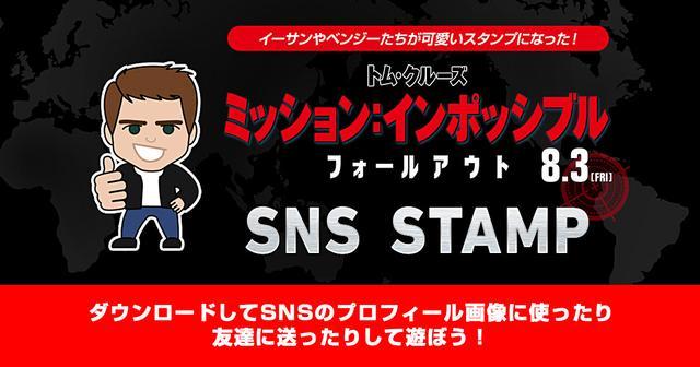 画像: 映画『ミッション:インポッシブル/フォールアウト』SNS STAMP