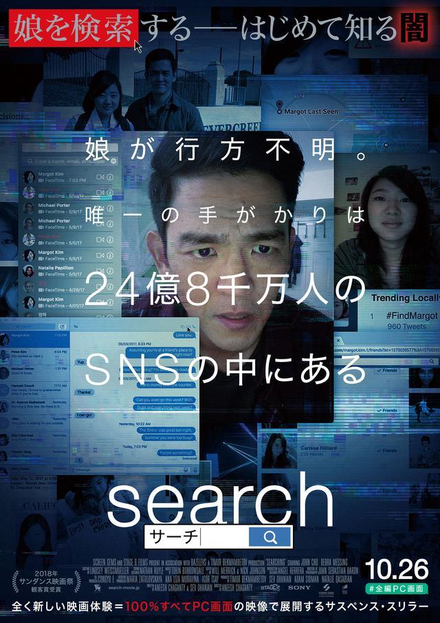 画像: すべてがパソコン画面の映像で展開する新感覚サスペンス映画『search/サーチ』日本公開決定