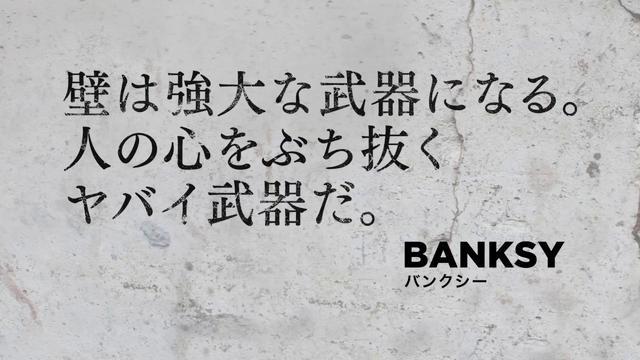 画像: 映画『バンクシーを盗んだ男』予告編 www.youtube.com