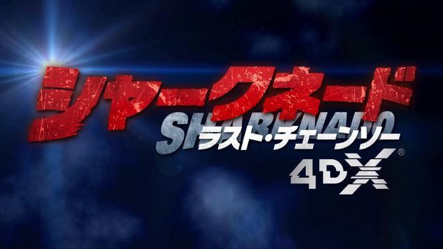 画像: 『シャークネード ラスト・チェーンソー 4DX』特報 youtu.be
