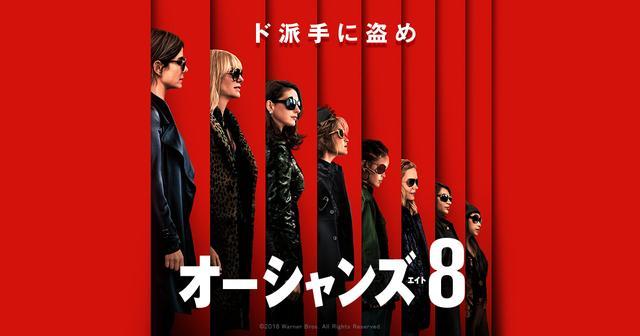 画像: 映画『オーシャンズ8』オフィシャルサイト。8月10日(金)公開。