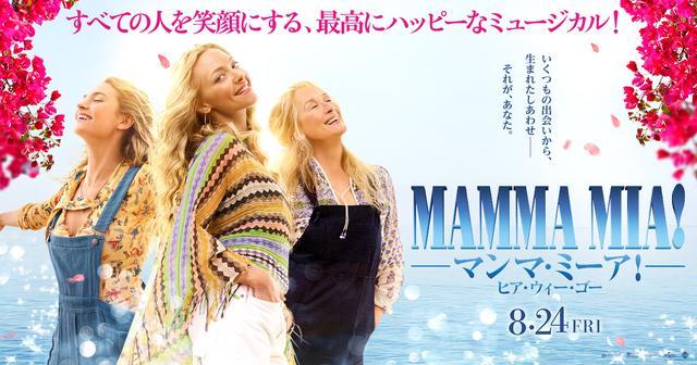 画像: 映画『マンマ・ミーア!ヒア・ウィー・ゴー』公式サイト