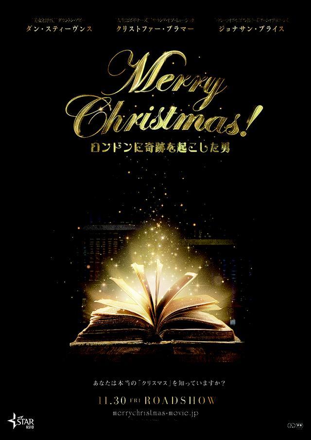 画像: 英文学の傑作「クリスマス・キャロル」誕生秘話が明らかに!『Merry Christmas! ロンドンに奇跡を起こした男』公開決定