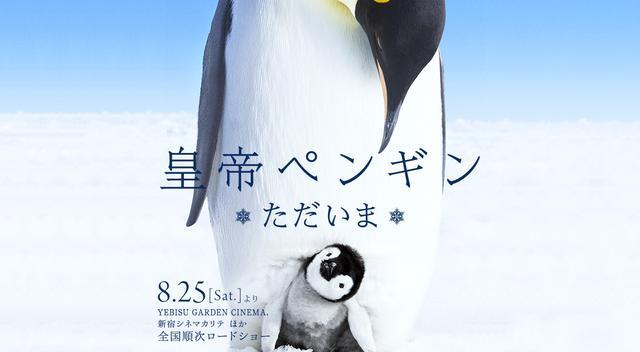 画像: 映画『皇帝ペンギン*ただいま*』公式サイト