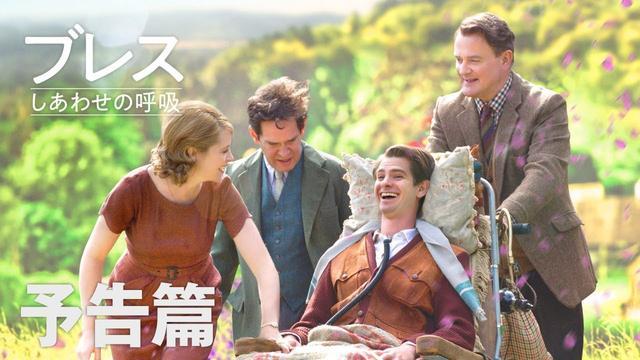 画像: 9/7公開『ブレス しあわせの呼吸』予告編 www.youtube.com