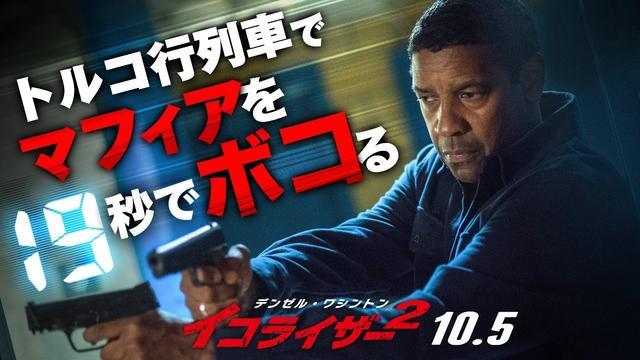 画像: 映画『イコライザー2』本編映像1<19秒でマフィアをボコる>(10月5日公開) youtu.be