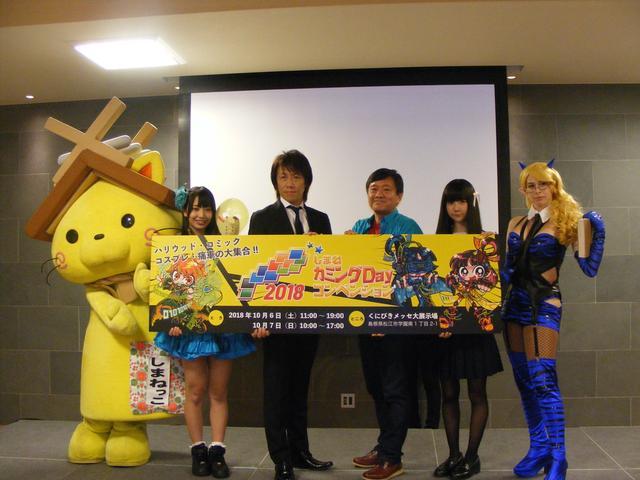 画像8: しまねカミコンは10月6日、7日。松江市のくにびきメッセ大展示場で開催