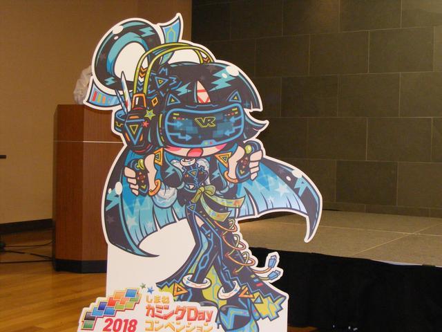 画像11: しまねカミコンは10月6日、7日。松江市のくにびきメッセ大展示場で開催