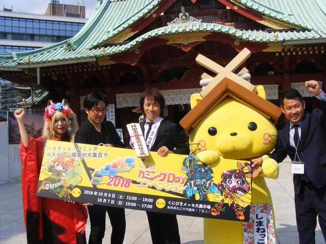 画像16: しまねカミコンは10月6日、7日。松江市のくにびきメッセ大展示場で開催