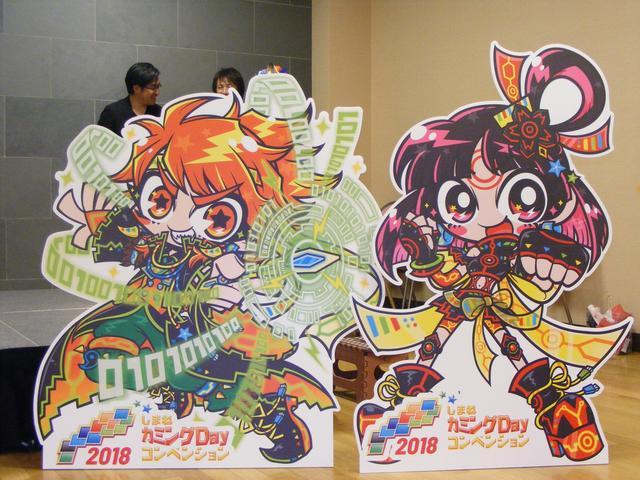 画像10: しまねカミコンは10月6日、7日。松江市のくにびきメッセ大展示場で開催
